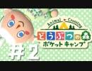 【ポケ森】★☆ファンシー女子目指します☆★【実況】#2
