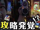 【ペカるTV】凱旋に攻略ネタ発覚