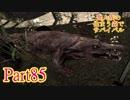 【実況】食人族の住まう森でサバイバル【The Forest】part85