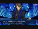 Fate/Grand Orderを実況プレイ 第二部 プロローグ 序part2