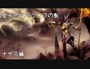 【LoL】全チャンプSランクの旅【ナサス】Patch 7.24 (23/139)