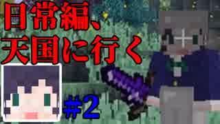 【Minecraft】日常編、天国に行くpart2【実況プレイ】