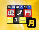 【新春 DHC】1/1(月) 青山繁晴・すぎやまこういち【真相深入り!虎ノ門ニュース 20...
