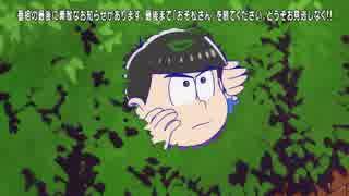 カラ松「一松」【1分耐久】