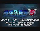 【地球防衛軍5】エアレイダーHARD攻略作戦