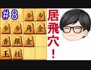 △居飛車穴熊vs▲四間飛車 高美濃囲い【三