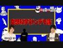 空想科学トンデモ論 #21 出演:羽多野渉、斉藤壮馬