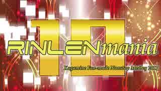 【鏡音リン・鏡音レン】 RINLENMANIA 10 【ノンストップメドレー】