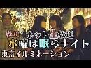 【眠らナイトダイジェスト】東京イルミネーション~夜に想いを馳せて、詩を読む[桜...