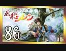 卍【不定期シレン日記】part86