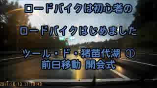 【初心者】 ツール・ド・猪苗代湖 ① 【ゆっ