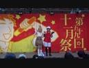 【京大学祭踊ってみた】ようこそニコテラパークへ【10周年】 1/4