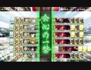 【刀剣乱舞】連隊戦・難易度「乱」 を 極