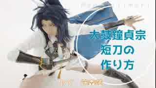 【刀剣乱舞・100均DIY】太鼓鐘貞宗の刀の作り方【藤森蓮】