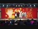 【京大学祭踊ってみた】ようこそニコテラパークへ【10周年】 2/4