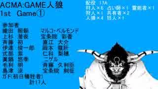 ACMA:GAME人狼 1st Game①