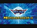 【遊戯王OCG】ジャンプフェスタ2018『声優スペシャル☆デュエルステージ』