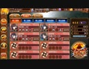 烈・蔵防衛戦~要石の巻~難 解説付き、周回用動画