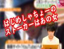 はじめしゃちょーのストーカー女逮捕(1