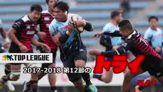 トップリーグ2017-2018 第12節のトライ その1
