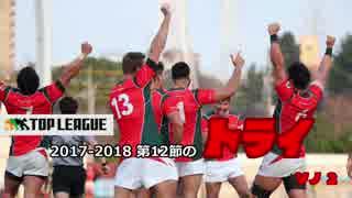 トップリーグ2017-2018 第12節のトライ その2