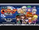 【東方二次】幻想郷ローリングフォースC93体験版動画【3Dゲー...