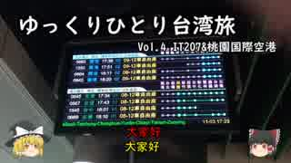 【ゆっくり】tmtのひとり台湾旅 Vol.4