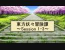 【東方卓遊戯】東方妖々冒険譚【SW2.0】Session 1-3