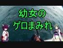 東北姉妹のドタバタ釣行記 ナメタカレイ編