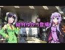 【VOICEROID雑談動画】京町セイカと結月ゆかりが雑談してみた #00