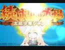 【ゾクタイ】終末太陽都市 サン・ミゲル Part01【ボイチェビ動画】