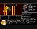 【ゆっくり実況】FF5低レベルABP0アイテム禁止縛り part23