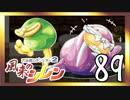 卍【不定期シレン日記】part89