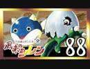 卍【不定期シレン日記】part88