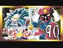 卍【不定期シレン日記】part90