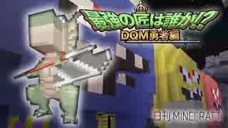 【日刊Minecraft】最強の匠は誰か!?DQM勇者編 天空のRANK4第3章【4人実況】