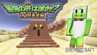 【日刊Minecraft】最強の匠は誰か!?DQM勇者編 天空のRANK4第4章【4人実況】
