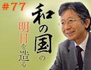 馬渕睦夫『和の国の明日を造る』 #77