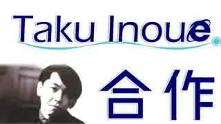 Taku Inoue合作(インタビューでナターリ