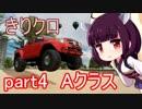 東北きりたんのFORZA_HORIZUN3クロスカントリーその4【voicer...