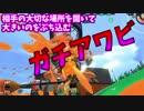 【スプラトゥーン2】ガチアワビ 【奈美