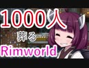 【1080p】1000人葬るRimworld#06【VOICERO