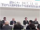 【拉致問題】国際セミナー「緊迫する北朝鮮情勢の下で拉致被害者救出を考える」[桜H29/12/27]