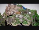 【Minecraft】いろんな景観作りに挑戦 第5回