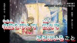 【ニコカラ】孤独の海で【on vocal】