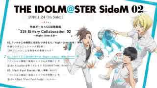 【楽曲試聴】アイドルマスター SideM 第2