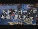 【HoI4】知り合い達と本気で火星人と戦ってみたpart7【マルチ実況】