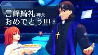 【Fate/MMD】言峰Lamb.【Zero/sn/ha/FGO】
