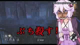 【dead by daylight】 ゆかりさんのサバイバーライフ part8