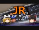 【ゆっくり】 JRを使わない旅 / part 62